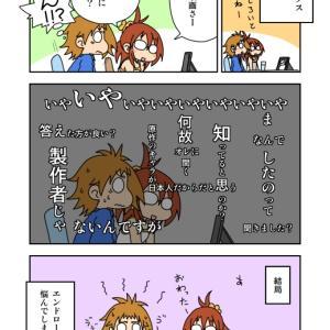 エッセイマンガよめよめ5ページ分!「疑問」他4本!