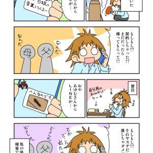 エッセイマンガよめよめ4ページ分!「事件」他3本!