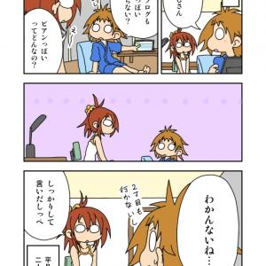エッセイマンガよめよめ5ページ分!「ビアンっぽく」他4本!