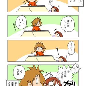 エッセイマンガよめよめ5ページ分!「夢」他4本!
