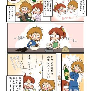 エッセイマンガよめよめ!8周年お祝お家レストラン!(あゆむ)