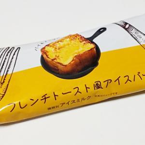 フレンチトースト風アイスバー(赤城乳業)を食べてみました!