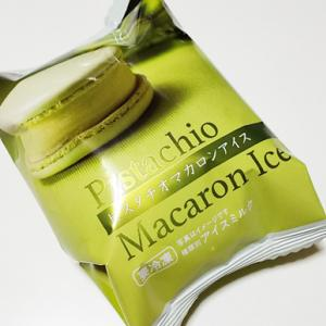 ピスタチオマカロンアイスを食べてみました!