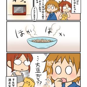 エッセイマンガよめよめ!大豆大好きゆんちゃん(あゆむ)