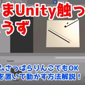 「Unity難しい」を解消!とりあえず地面と物を置く方法