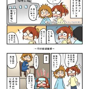 エッセイマンガよめよめ!1回目のワクチン接種(あゆむ)