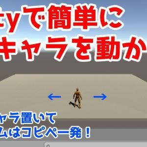 Unityゲーム制作の基本!プログラムコピペでキャラを動かす!