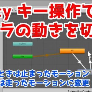 Unityでのキャラ操作時にアニメーションを変更する方法!