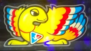 飛んで火に入る始祖の鳥