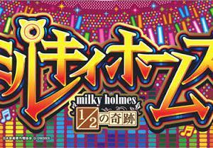 【ミルキィホームズ】チャンスゾーンが面白い6号機シリーズ「ソイヤ!」