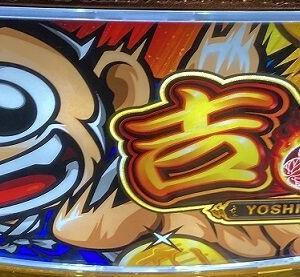 【初打ち】吉宗3+α