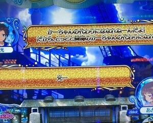 【凪あす】凪あすの作り込みは半端じゃない。つまりは神台です。