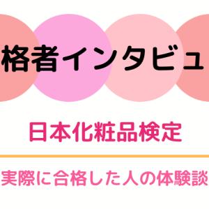 【合格者インタビュー】子育てと家事の両立で日本化粧品検定1級合格!【体験談】