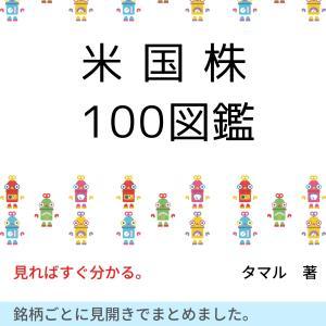 【5日間無料キャンペーン中】Kindle本