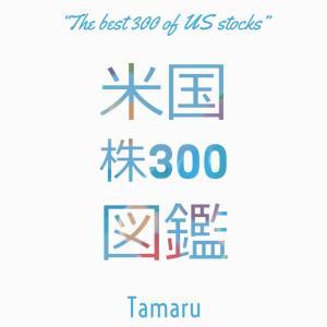 【5日間無料キャンペーン中】Kindle本『米国株300図鑑』