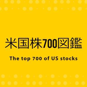 【5日間無料キャンペーン中】Kindle本『米国株700図鑑』