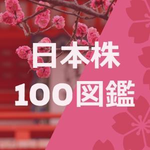 【5日間無料キャンペーン中】Kindle本『日本株100図鑑』