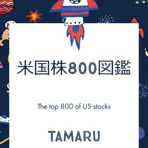 【5日間無料キャンペーン中】Kindle本『米国株800図鑑』