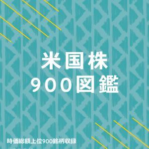 【5日間無料キャンペーン中】Kindle本『米国株900図鑑』