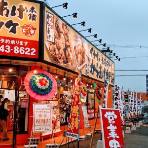 鹿児島の【元祖からあげ本舗ヤマタケ】さんが、奈良県初!!香芝市にやってきた!!