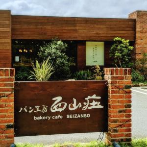 奈良テレビのCMでずっと気になってたパン屋さん《西山荘》をご紹介!
