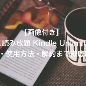 【画像付き】定額制読み放題 Kindle Unlimitedの登録・使用方法・解約まで徹底解説