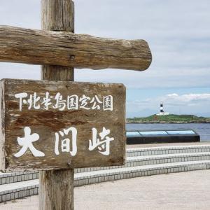 龍飛崎、大間崎、尻屋崎を巡る青森岬巡り