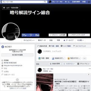 TwitterはCRAZY KEI(クレイジー・ケイ)  Facebookはクレージー Kei