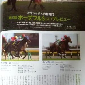 JRAからの贈り物 月刊『優駿』 2021年 1月号 週刊ギャロップ