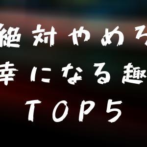 【絶対やめろ】不幸になる趣味 TOP5