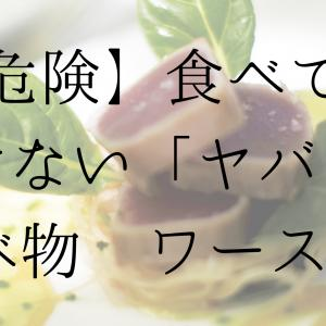 【危険】食べてはいけない「ヤバイ」食べ物 ワースト5