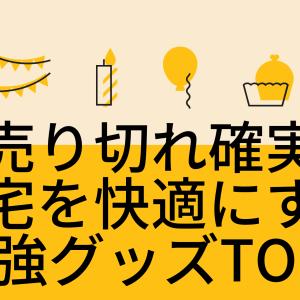 【売り切れ確実】自宅を快適にする最強グッズTOP5