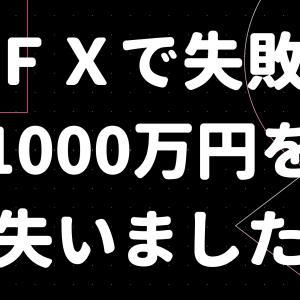 FXで失敗 1000万円を失いました
