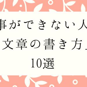 仕事ができない人の「文章の書き方」10選