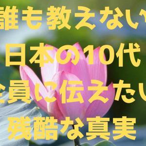 【誰も教えない】日本の10代全員に伝えたい残酷な真実