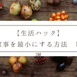 【生活ハック】家事を最小にする方法 10選
