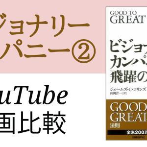 ビジョナリーカンパニー② YouTube動画比較