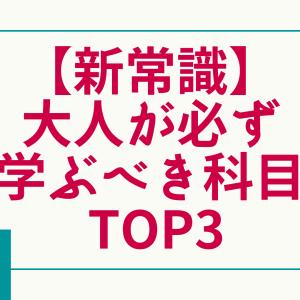 【新常識】大人が必ず学ぶべき科目 TOP3