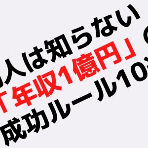 凡人は知らない「年収1億円」の成功ルール10選
