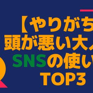 【やりがち】頭が悪い大人のSNSの使い方 TOP3