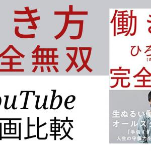 働き方完全無双 YouTube動画比較