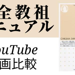 完全教祖マニュアル YouTube動画比較