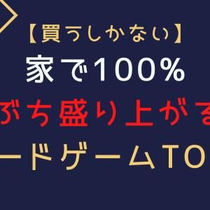 【買うしかない】家で100%ぶち盛り上がるカードゲームTOP3