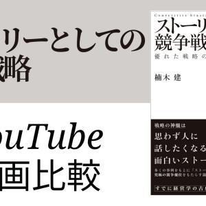 ストーリーとしての競争戦略 YouTube動画比較