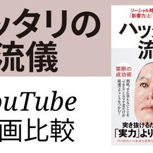 ハッタリの流儀 YouTube動画比較