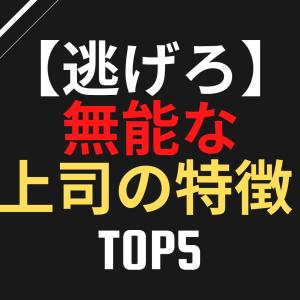 【逃げろ】無能な上司の特徴 TOP5