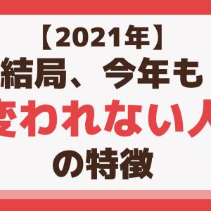 【2021年】結局、今年も「変われない人」の特徴