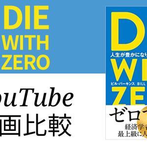 DIE WITH ZERO YouTube動画比較