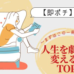 【即ポチ】人生を劇的に変える本 TOP3 〜まずはこの一冊から始まる〜