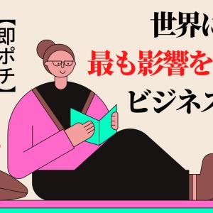 【即ポチ】人生を劇的に変える本 TOP3 〜世界に最も影響を与えたビジネス書〜